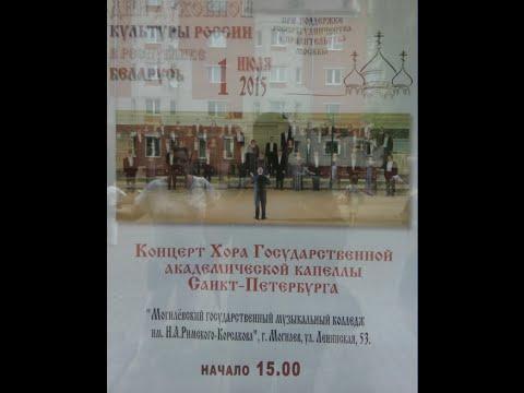 Концерт Хора Государственной академической капеллы Санкт-Петербурга