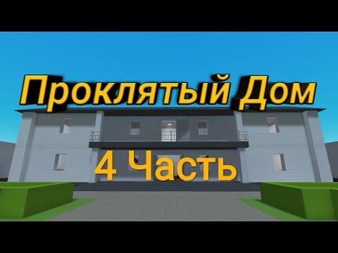 Фильм ужасов Проклятый Дом [Block Strike] 4 часть