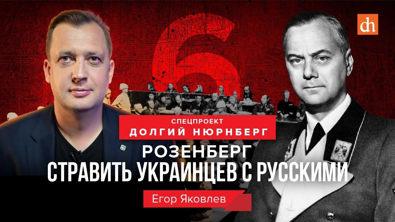 Розенберг: стравить украинцев с русскими/Егор Яковлев