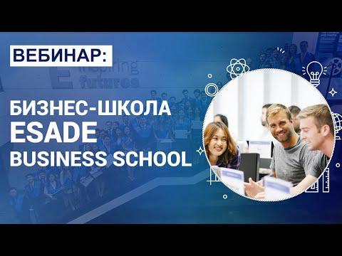 ESADE Business School: Ваш ключ к достижению успеха!