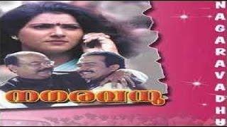 Nagaravadhu 2001 | Malayalam Full Movie | Malayalam Movie Online |Vani Viswanath