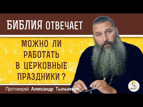 Можно ли работать в церковные праздники? Библия отвечает. Протоиерей Александр Тылькевич