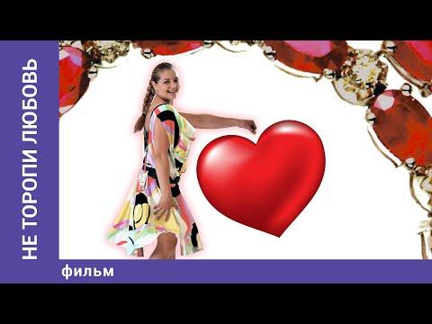 Не Торопи Любовь / Don't Rush into Love. Фильм. StarMedia. Лирическая Комедия - Ruslar.Biz