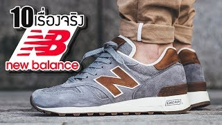 10 เรื่องจริงของ New Balance (นิวบาลานซ์) ที่คุณอาจไม่เคยรู้ ~ LUPAS
