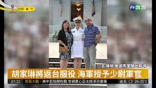 美海官畢典 胡家琳穿中華民國軍服領獎| 華視新聞 20180606