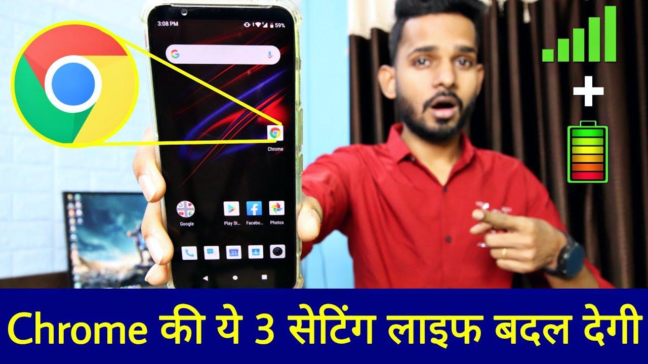 Chrome की ये 3 सेटिंग लाइफ बदल देगी | Chrome Browser 3 New Settings | Hindi Tutorials