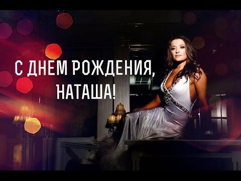 С Днем Рождения, Наталья Могилевская Поздравление официального фан-клуба