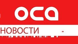 новости телеканала 'ОСА' 18.10.17