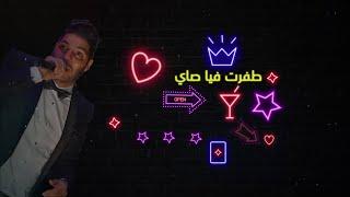 Cheb Houssem (Zinha Ta3 Traka) Officiel Studio 31