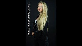"РАЗОБЛАЧЕНИЕ АРТИСТОВ ПЦ ""PLANKA MUSIC"""