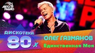 Олег Газманов - Единственная Моя (Дискотека 80-х 2016)