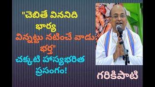 Vinayaka Charitra   Tatvika Chinthana  Part 3  Sri Garikipati Narasimha Rao Latest Speech