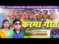 Ghunghur Lagal Sadiya karma Geet Super hit khortha Song