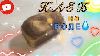 Рецепт хлеба в духовке Домашний хлеб recipe in English БИСТРО ЭКО