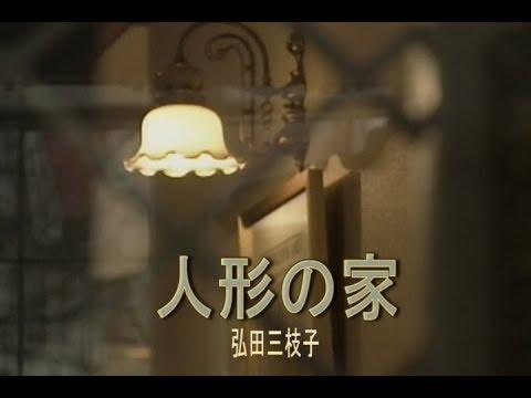 人形の家 (カラオケ) 弘田三枝子
