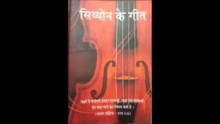 hindi seyon geet