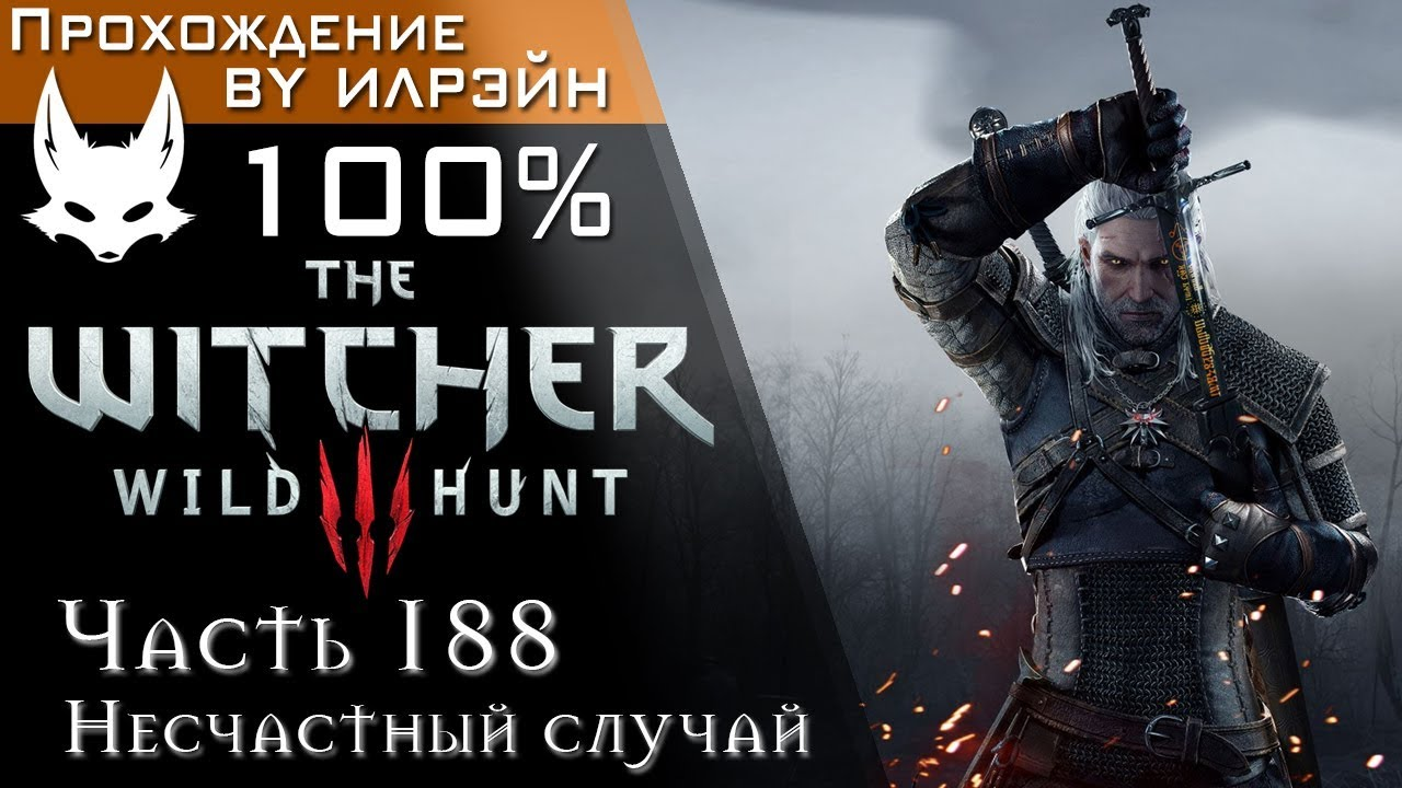 Witcher 3 deadly plot