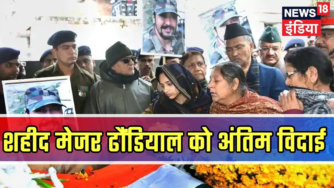 'I love you', says Army Major's wife in final farewell | Pulwama Incident