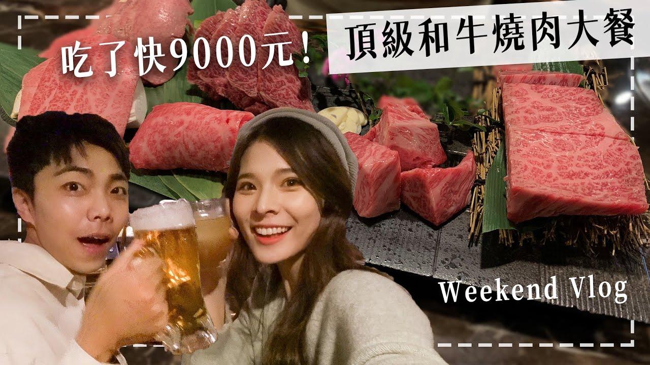 滿滿的和牛!情侶約會大餐😳吃了快9000元的頂級和牛燒肉!幸福感爆棚🤤|聖誕節Vlog|心甜Christy