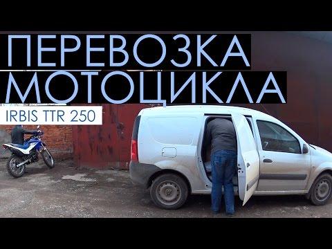 Лада Ларгус и Irbis ttr 250R - Перевозка мотоцикла в грузовом фургоне  Lada Largus