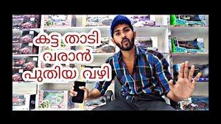 താടി വളരാൻ എന്തുചെയ്യണം | How To Beard Grow Faster | Malayalam