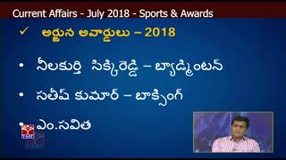 T-SAT || Current  Affairs - July 2018 - Sports and Awards || Mahipal Reddy