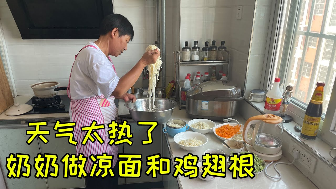 天气太热了,奶奶做蒜汁凉面,又卤一份鸡翅根,孩子都很喜欢吃