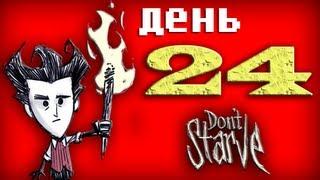 Играю в Don't Starve (день 24) - Разведка