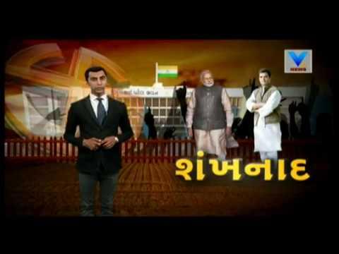 "Gujarat Elections 2017 : Vishesh Program on ""શંખનાદ""   Vtv News"