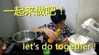 How to make Ice cream , 做冰淇淋教学