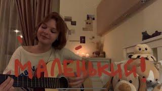 маленький   дайте танк(!) (guitar cover) видео