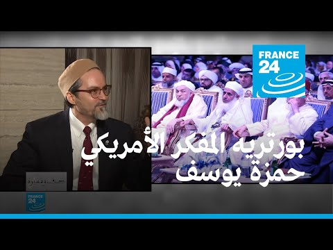 المفكر الأمريكي حمزة يوسف من الشخصيات المسلمة الأكثر تأثيرا في العالم  - 13:54-2019 / 1 / 8