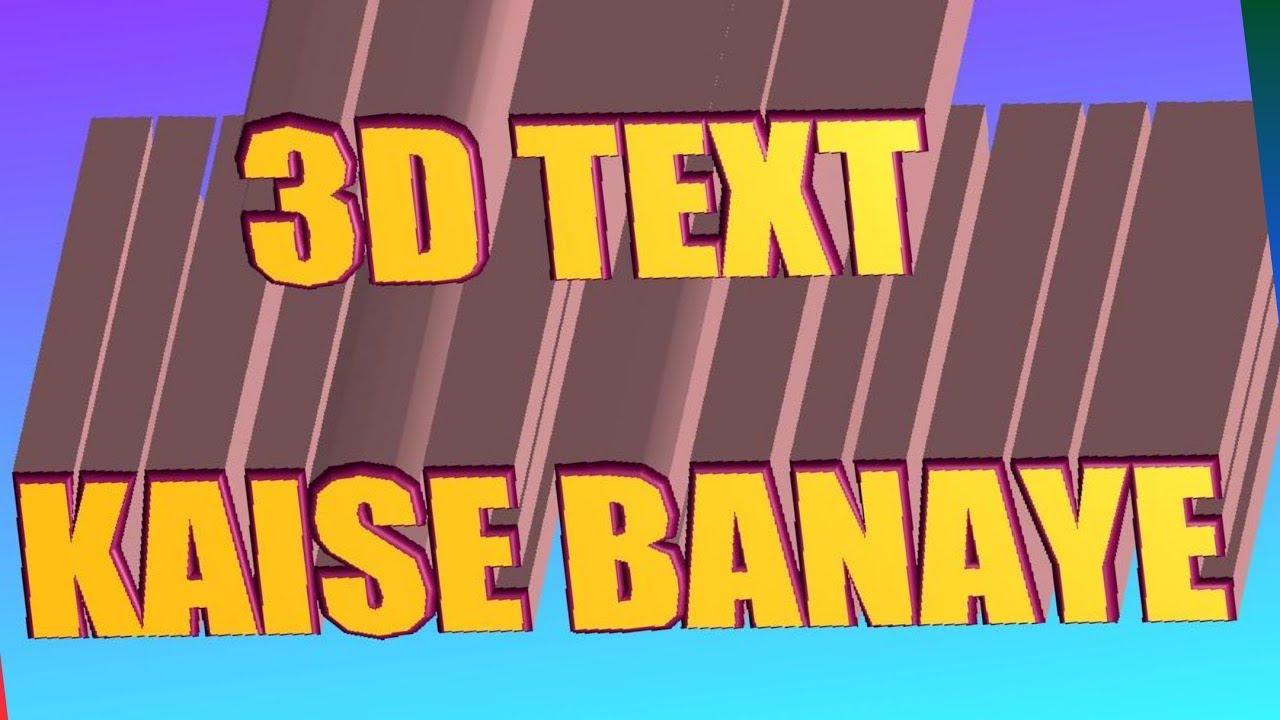 3D TEXT KAISE BANAYE 2018