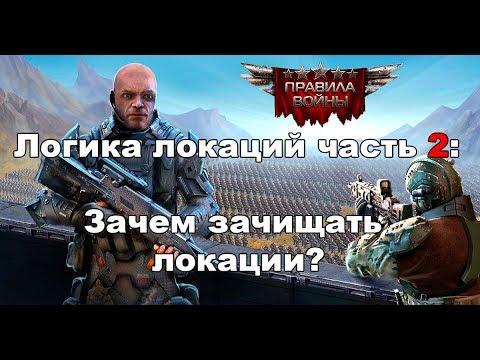 Зачем зачищать локации в игре правила войны?