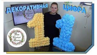 Как сделать объемную цифру на День рождения своими руками из салфеток  Мастер класс