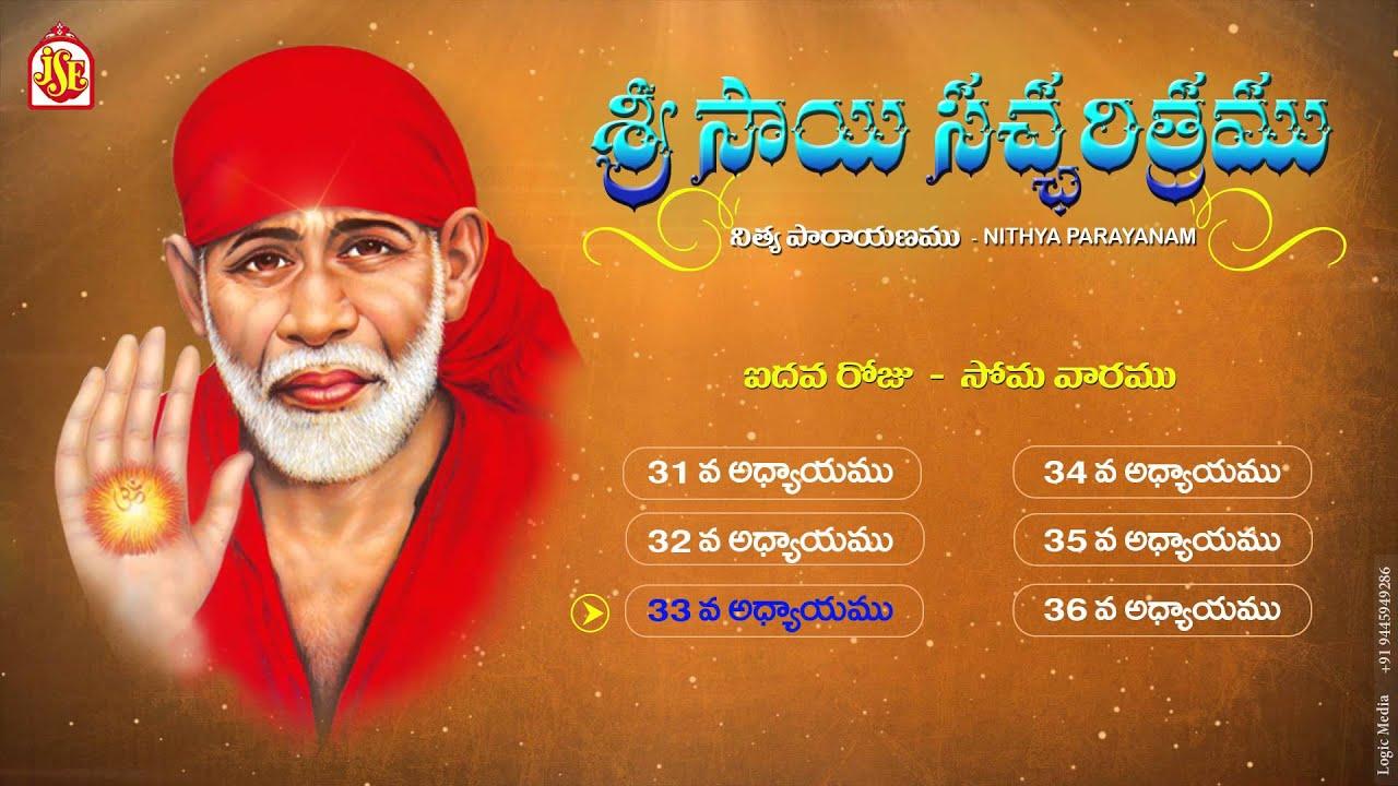 Shirdi Sai Baba Satcharitra in telugu pdf download