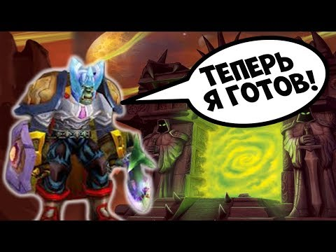 ИСТОРИЯ РАЗРАБОТКИ THE BURNING CRUSADE! Как Blizzard делали лучшее дополнение World of WarCraft?!