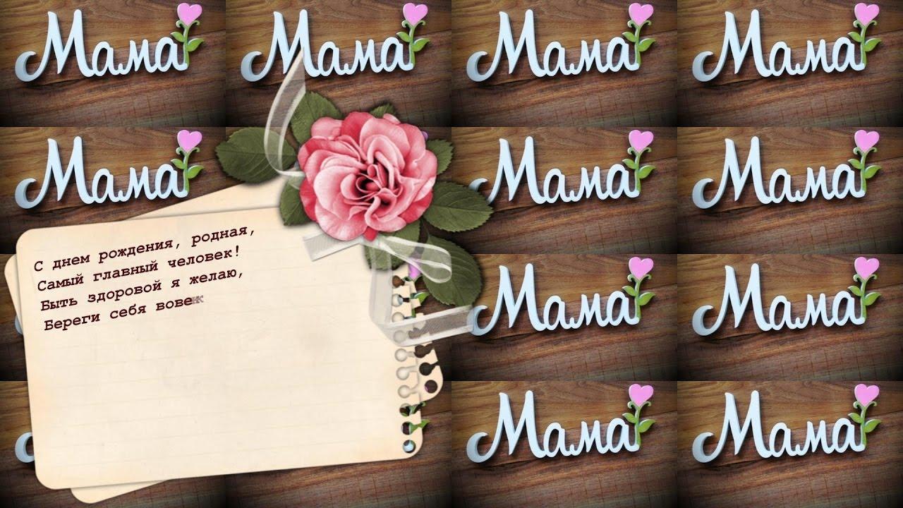 С днем рождения мама открытки видео, мира счастья добра