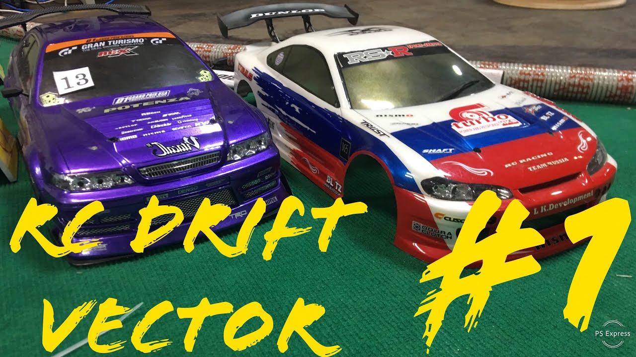 #RcDrift Трейлер Rc Drift vector новая трасса для дрифта Rc Соревнования