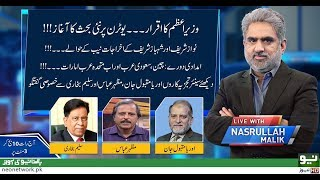 Live With Nasrullah Malik | 17 Nov 2018 Full Program | Neo News HD