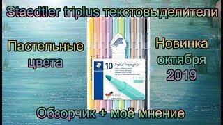 Staedtler текстовыделители (фломастеры) пастельных цветов Обзорчик