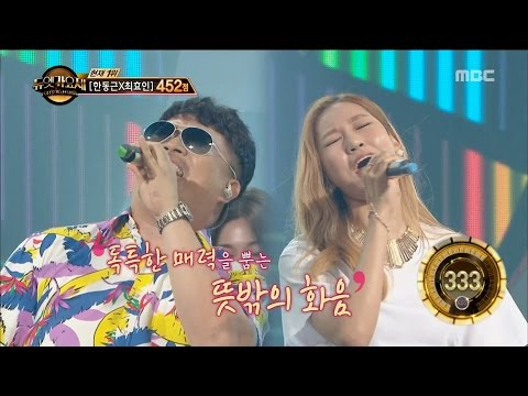 [Duet song festival] 듀엣가요제 - Defconn & Jun Eunhye, 'Eve's warning' Cool vocals Stage~ 20160805