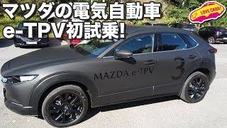 マツダの電気自動車プロト、e-TPVに初試乗! 他とは圧倒的に違うEVの誕生!?