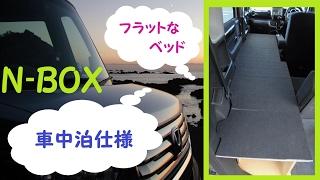N-BOX車中泊仕様 フラットなベッド