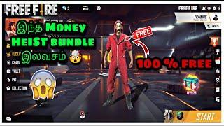 New Free Money Heist Bundle costume in free fire Tamil, 100% working trick, FireGamer FGZ