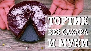 ТОРТИК БЕЗ САХАРА И МУКИ - ЛУЧШИЙ РЕЦЕПТ