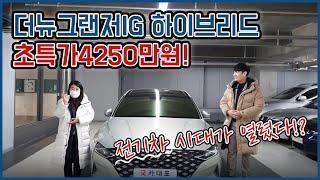 더뉴그랜저IG 하이브리드 초특가4250만원! 전기차 시…