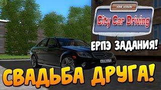 СВАДЬБА  ДРУГА - CITY CAR DRIVING [RP ЗАДАНИЯ]
