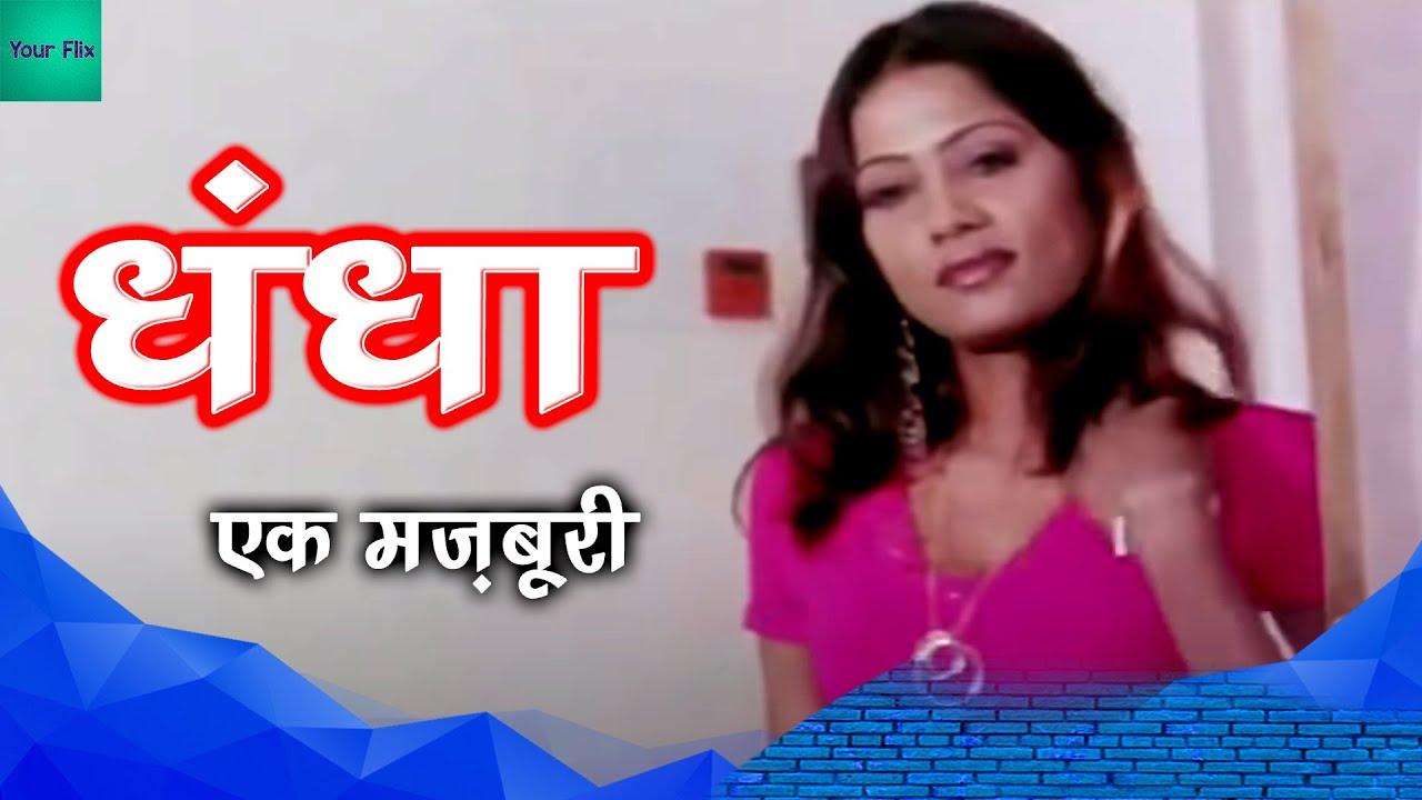 Download Dhandha   धंधा एक मज़बूरी   Bollywood Movie   Full HD Movie   Vinod, Sapna