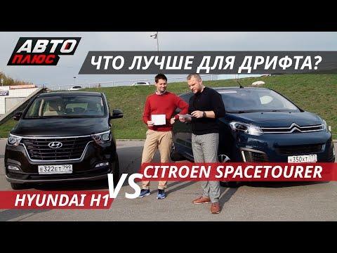 Что круче? Hyundai H1 VS Citroen SpaceTourer | Выбор есть!
